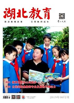 湖北教育杂志