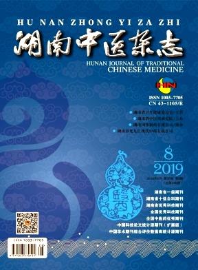 湖南中医杂志