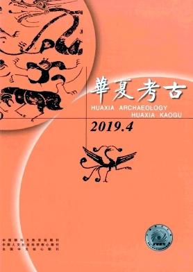 华夏考古杂志