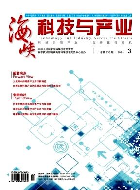 海峡科技与产业杂志