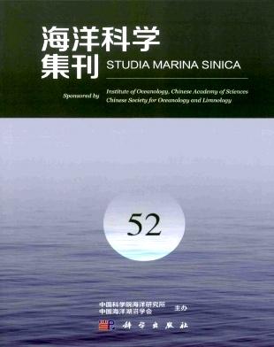 海洋科学集刊杂志