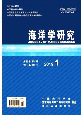 海洋学研究杂志