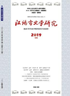 汉语言文学研究杂志