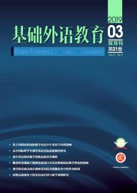 基础外语教育杂志