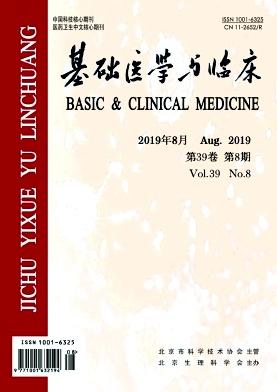 基础医学与临床杂志