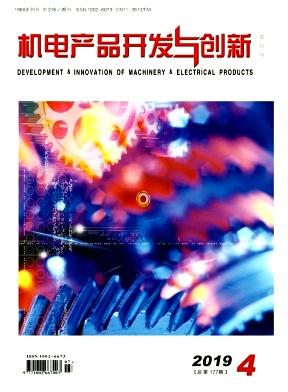 机电产品开发与创新杂志