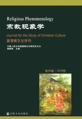 基督教文化学刊杂志