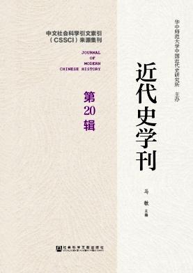 近代史学刊杂志