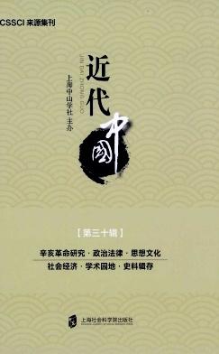 近代中国杂志