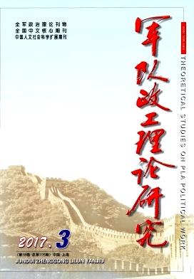 军队政工理论研究杂志