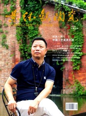 景德镇陶瓷杂志