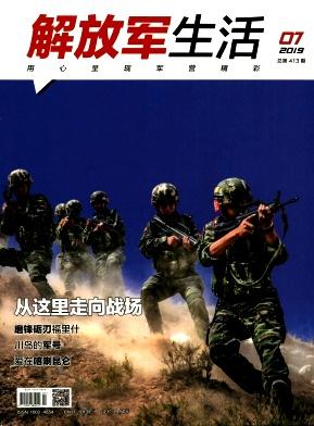 解放军生活杂志