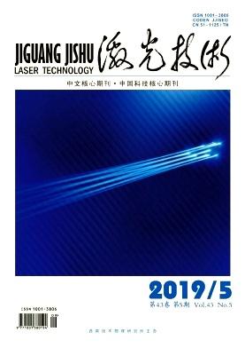 激光技术杂志