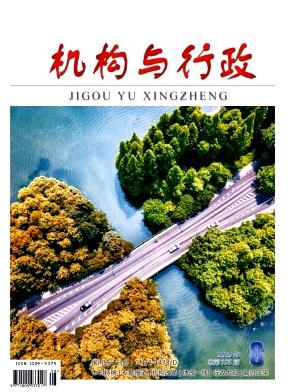 机构与行政杂志