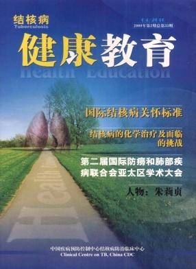 结核病健康教育杂志