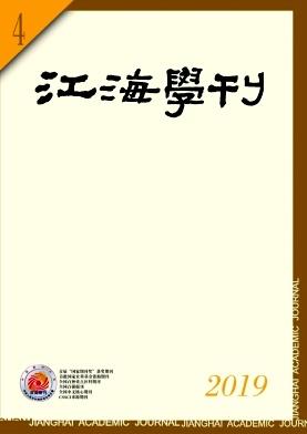 江海学刊杂志