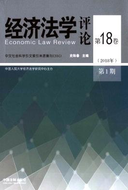 经济法学评论杂志