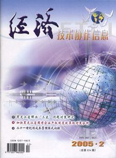 经济技术协作信息杂志
