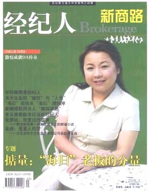 经纪人杂志