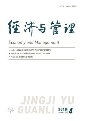 经济与管理杂志