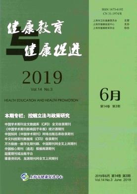 健康教育与健康促进杂志