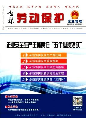 吉林劳动保护杂志