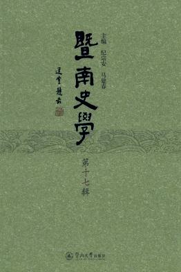 暨南史学杂志