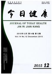 今日健康杂志