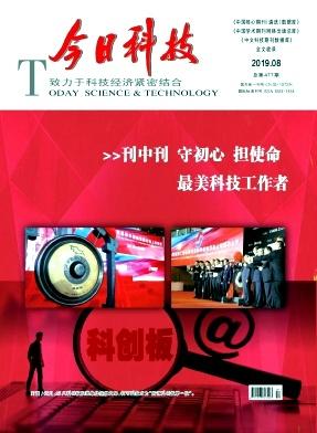 今日科技杂志