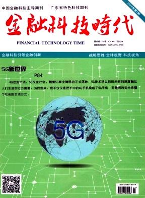 金融科技时代杂志