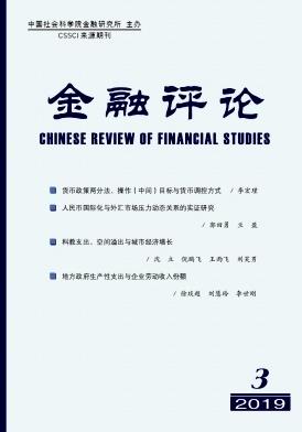 金融评论杂志
