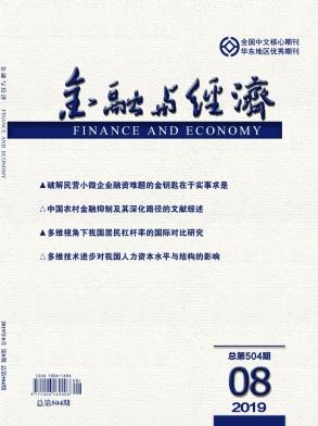 金融与经济杂志