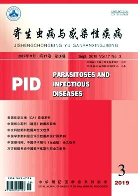 寄生虫病与感染性疾病杂志