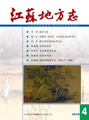 江苏地方志杂志