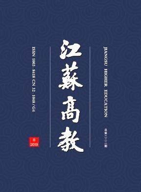 江苏高教杂志