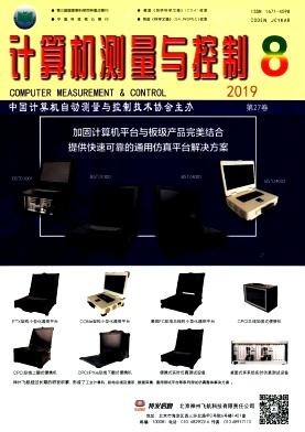 计算机测量与控制杂志