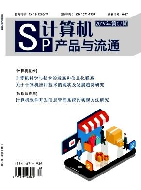 计算机产品与流通杂志