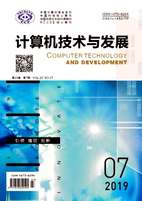 计算机技术与发展杂志