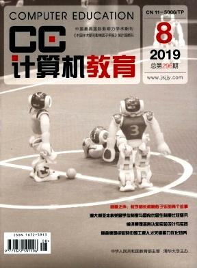 计算机教育杂志