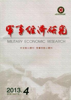 军事经济研究杂志