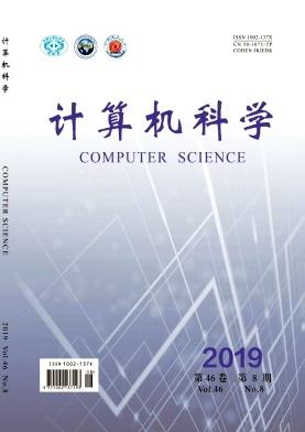 计算机科学杂志