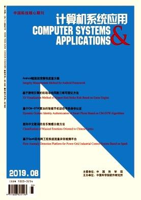 计算机系统应用杂志