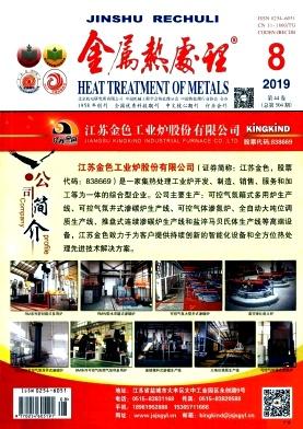 金属热处理杂志