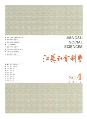江苏社会科学杂志