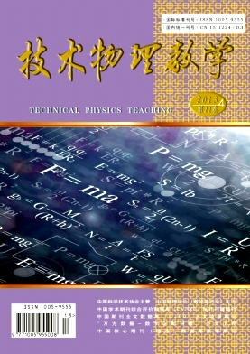技术物理教学杂志