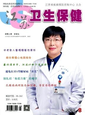 江苏卫生保健杂志