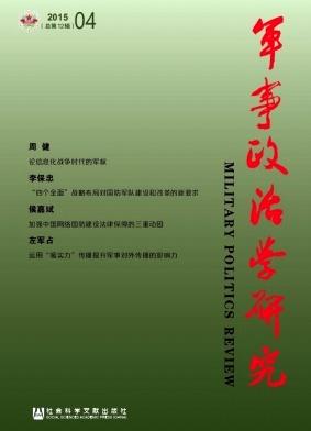 军事政治学研究杂志