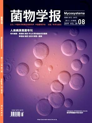 菌物学报杂志