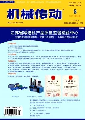 机械传动杂志