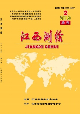 江西测绘杂志